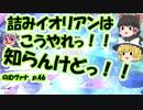 【FF11】詰みイオリアンver.3.0 のむヴァナ【ゆっくり実況】