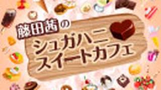 『藤田茜のシュガハニスィートカフェ』第84回