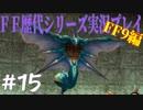 ファイナルファンタジー歴代シリーズを実況プレイ‐FF9編‐【15】