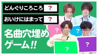 【4th#15】名曲穴埋めゲーム【K4カンパニー】