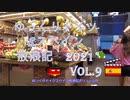 ゆっくりドイツ&スペイン 2021放浪記 Vol.9 サンタ・エウラリア大聖堂・ラボケリア