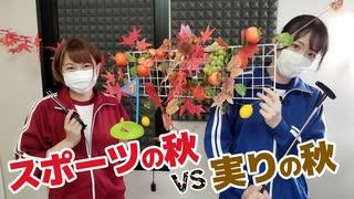 【らりルゥれろ】勝ち抜き○○の秋!(スポーツ vs 実り)