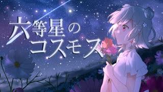 『六等星のコスモス / Riez feat. 小春六花』のサムネイル