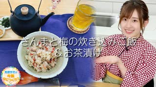 【実食編】高橋李依の今晩なにつくろ?【10月11日(月)配信】