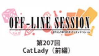 まりえさゆりのオフラインセッション 会員限定放送(第207回)