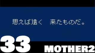 【のんびり実況】MOTHER2【PART33】