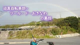 【ママチャリ】迫真自転車部・ツール・ド