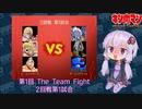 【マッスルファイト】第1回 The Team Fight 10 2回戦第1試合【VOICEROID】