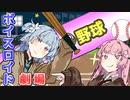 【VOICEROID劇場】野球【コント】