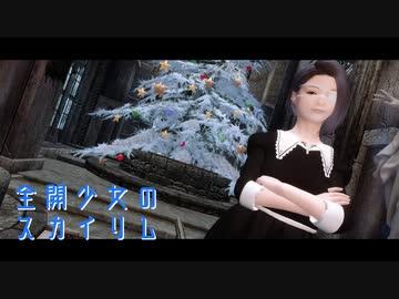 【Skyrim】全開少女のスカイリム#4【ゆっくり実況】