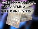【PLAY ARTS改】【超像可動】DAISOのケースを使ったパーツ収納
