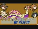 【ボイロ実況】みんなでワイワイ マルチゲーム28【MHRISE】