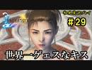 【初見実況】キスを知らない世界一ピュアな男がプレイするゲーム part29【FINAL FANTASY X】