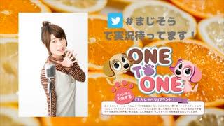 【会員限定版】「ONE TO ONE ~本気出せ!大空直美~」第043回