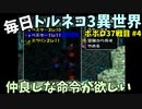 【トルネコの大冒険3】 ほぼ毎日まったりポポロ異世界の迷宮を初攻略リベンジ挑戦 37戦目 #4