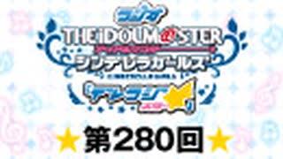 「デレラジ☆(スター)」【アイドルマスター シンデレラガールズ】第280回アーカイブ