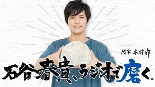 石谷春貴、ラジオで磨く。 第34回 本編(2021/10/12)