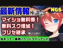 【PSO2NGS】リテムとかマイショ券とか!最新情報座談会【10月アプデ】