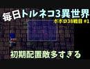【トルネコの大冒険3】 ほぼ毎日まったりポポロ異世界の迷宮を初攻略リベンジ挑戦 38戦目 #1