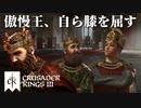 【CK3】ロールプレイで歴史を創る!Crusader Kings IIIプレイ動画 第22回