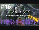 ファイナルファンタジー歴代シリーズを実況プレイ‐FF9編‐【16】