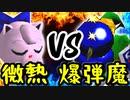 微熱のヨシオ VS 止められないsuko-ruさん【二回戦第三試合】-[第五回]一触即死CPUトナメ実況-