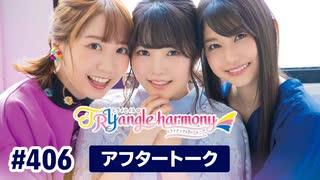 TrySailのTRYangle harmony 第406回アフタートーク