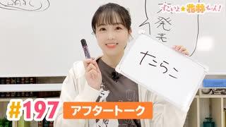 【高画質】すごいよ☆花林ちゃん! 第197回アフタートーク
