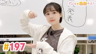 【高画質】すごいよ☆花林ちゃん! 第197回