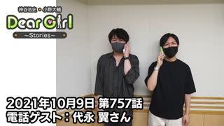 【公式】神谷浩史・小野大輔のDear Girl〜Stories〜 第757話 (2021年10月9日放送分) 電話ゲスト:代永翼さん