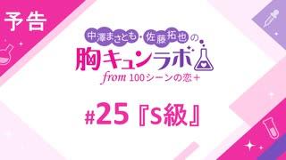 【無料版】予告「第25話配信予告!」(中澤まさとも・佐藤拓也の胸キュンラボ from 100シーンの恋+)