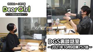 【公式】神谷浩史・小野大輔のDear Girl〜Stories〜 第757話 DGS裏談話室 (2021年10月9日放送分)