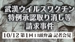 【報告・記者会見】10月12日 東京地方裁