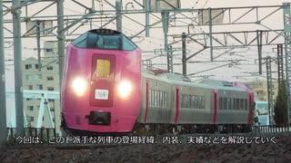 【ゆっくり解説】次世代の観光列車(?)