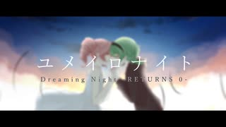 『ユメイロナイト -RETURNS 0- /犀花 feat.重音テト&ふりゅね』のサムネイル