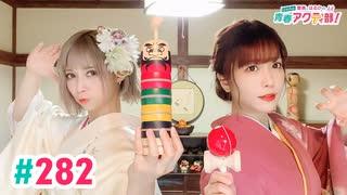 【高画質・完全版】愛美とはるかの2年A組青春アクティ部! 第282回