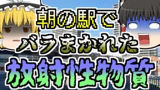 【2000年】白衣を着た男が、駅で突然放射