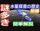 【ゆっくり解説】謎が多い惑星 探査がすすまないのはなぜ? 水星探査の歴史前編