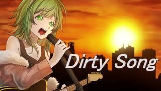 『【GUMI】Dirty Song【オリジナル曲】』のサムネイル