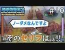 【地球防衛軍2 for Nintendo Switch】 そのセリフはッ!! #10 【3人ゲーム実況】