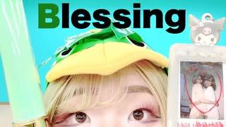 【美容師が】Blessing 踊ってみた 【梅か
