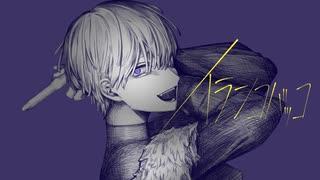 『イランコバッコ/Mumei feat.flower』のサムネイル
