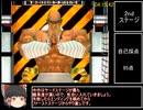 【RTA】筋肉番付 ロードトゥサスケ 完全制覇 金剛くん 9:45