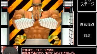 【RTA】筋肉番付 ロードトゥサスケ 完全制