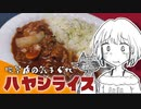 【本気料理祭】喫茶店の気まぐれハヤシライスの作り方【赤島食堂のお品書き】