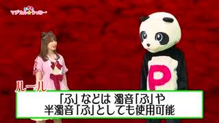 魔法笑女マジカル☆うっちー#89 出演:内田彩、ポノン【期間限定会員見放題】