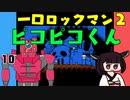 #10 一口ロックマン2【VOICEROID実況】