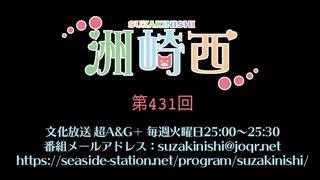 洲崎西 第431回放送(2021.10.12)