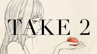 『TAKE 2 / 初音ミク』のサムネイル