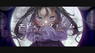 『エフェメラリズム/青栗鼠(feat.歌愛ユキ)』のサムネイル